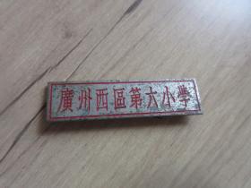 老校徽-罕见五十年代《广州西区第六小学》
