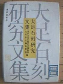 《大足石刻研究文集》硬精装印500册