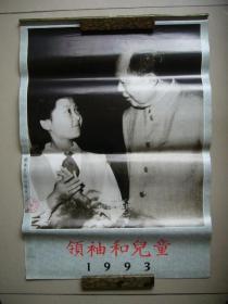一九九三年挂历:领袖和儿童 封面和12张内页齐全