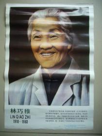 中国现代妇产科专家林巧稚画像