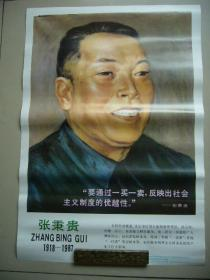 全国劳动模范、北京市百货大楼特级售货员张秉贵画像