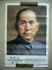 中国伟大的革命先行者孙中山先生画像