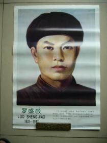 中国人民志愿军一级英模罗盛教画像