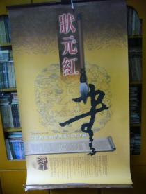 2004年挂历:状元红-中国历代科举状元书法选辑 封面和6张内页(每页2月)齐全