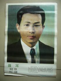 中国现代作曲家聂耳画像