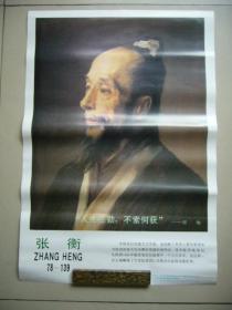 中国东汉时期天文学家张衡画像