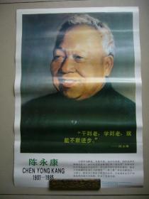 宣传画:陈永康 印刷品