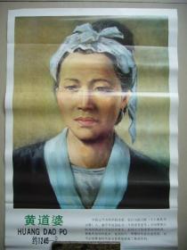 中国元代女纺织技术家黄道婆画像