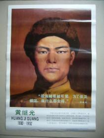 中国人民志愿军特级英雄黄继光画像
