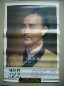 中国西汉时期史学家、文学家和思想家司马迁画像