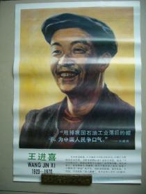 中国工人阶级的杰出代表王进喜画像