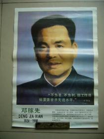 中国现代核科学家邓稼先画像