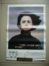 英雄刘胡兰画像