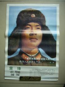 伟大的共产主义战士雷锋画像
