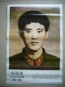 祖国卫士刘国庚画像
