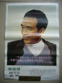 彩色宣传画:焦裕禄 印刷品