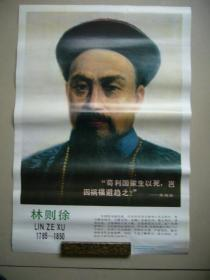 中国清末政治家林则徐画像