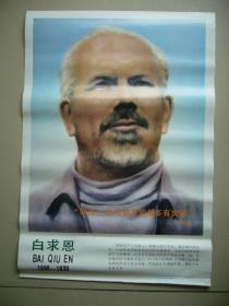 国际共产主义战士白求恩画像