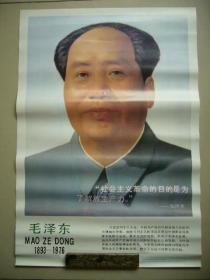 中国人民的伟大领袖毛泽东主席画像