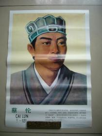 中国东汉时期造纸术发明家蔡伦画像