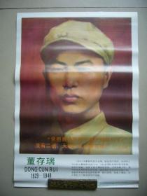 中国人民解放军战斗英雄董存瑞画像