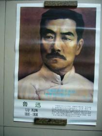 中国现代伟大的文学家思想家和革命家鲁迅画像
