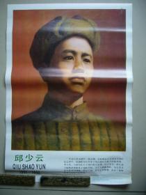 中国人民志愿军一级英雄邱少云画像
