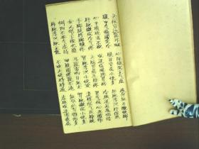 C573,孤本,少见脉学脉歌医学古籍,精钞本:光绪黄煜生著三十脉诀十八篇记,毛装一册,字体漂亮,大量脉诀脉歌内容,内容少见