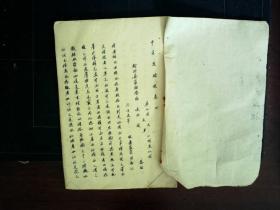 C570,精美手抄四川地方针灸医学古籍,四川针灸大家蒲湘澄著,:中医实验谈。一册卷4,小楷字体精美,内容少见。