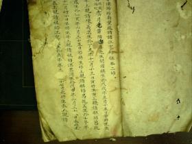 C607,少见道家治病符咒类手抄,大开本线装一册,字不错,大量治病咒语,有少许手绘符咒。内容少见。