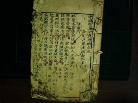 C574,清早期精写刻本医学古籍:增补医方一盘珠,大开本线装一册卷3,写刻精良,