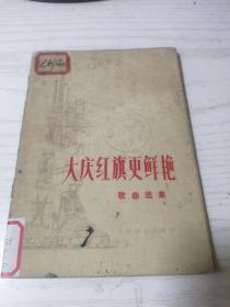 大庆红旗更鲜艳(歌曲选集)