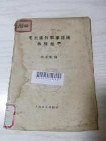 毛主席的军事路线永放光芒(活页歌曲)