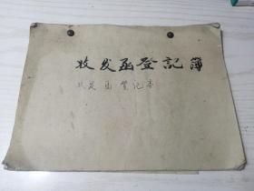 武汉船舶工业学校 收发函登记薄(1987年~1989年)贴有邮件收据十余张 证明材料和介绍信十余张