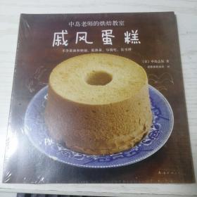 中岛老师的烘焙教室:戚风蛋糕 正版新书塑封