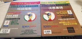 2002 FIFA 世界杯足球赛 观战指南 + 决赛集锦(两册合售)