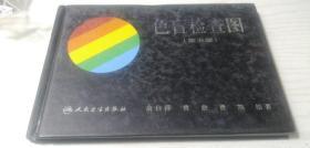 色盲检查图 第五版【精】