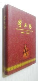 学兵情:学兵连战友参军六十周年纪念文图集(1953-2013)