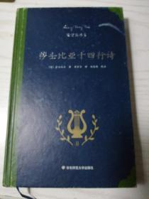 梁宗岱译集:莎士比亚十四行诗(中英文对照)【精】