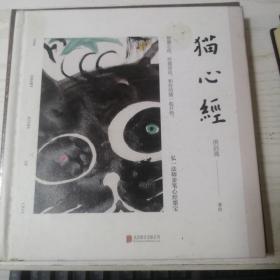 猫心经【精】