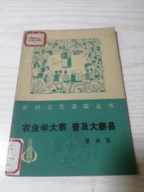 农业学大寨,普及大寨县(歌曲集)