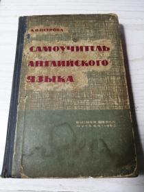 【俄文原版】1963年版 硬精装 私藏八品有圈点 疑似教科书