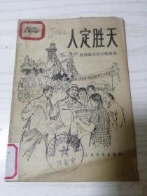 人定胜天(抗震救灾活页歌曲选)