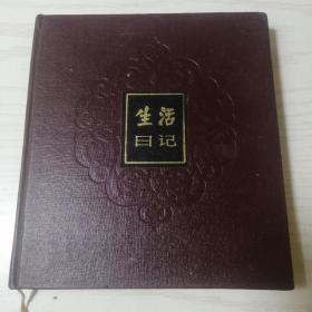 【老笔记本】生活日记 未使用 怀旧八十年代日记本