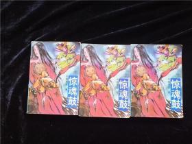 惊魂鼓(上中下 全3册)诸葛青龙 /诸葛青龙 著 时代文艺出版社