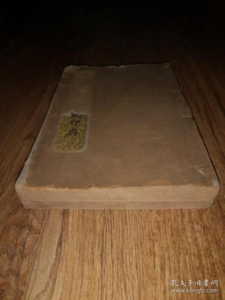 印谱精品      清        原石砛印        线装大开本《爱石生印存》巨厚二册全