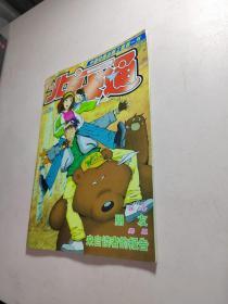 北京卡通1997.11