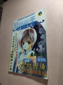 科普画王(卡通精灵族)(2000.1)(新潮流行漫画趣味志)(无家的男孩---左之助同人小说)