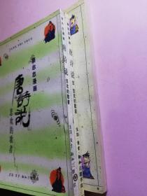 蔡志忠漫画:唐诗说——悲欢的歌者 I 、II 二册合售