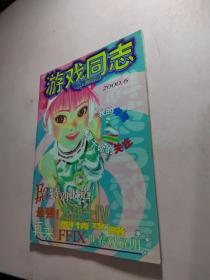 游戏同志 2000.6